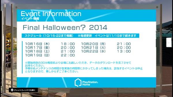 PlayStation®Home PS3 PShome ラストイベント 最後にして最大 ハロウィンパーティ 2014