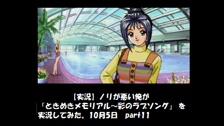 PS 実況プレイ動画 ときめきメモリアル ドラマシリーズ 彩のラブソング 10月5日 片桐彩子