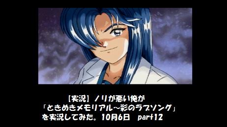 PS 実況プレイ動画 ときめきメモリアル ドラマシリーズ 彩のラブソング 片桐彩子 バンドコンテスト 文化祭