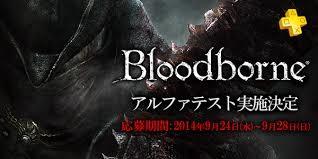 bloodborne ブラッドボーン PS4 αテスト 応募 9月24日 PSプラス