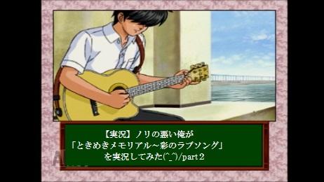 PS ときめきメモリアル ドラマシリーズ 彩のラブソング 文化祭 片桐彩子 海苔川涙