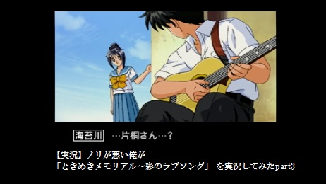 PS 実況 ゲーム実況 プレイ動画 ときめきメモリアル ドラマシリーズ 彩のラブソング 9月27日 片桐彩子 バンドコンテスト
