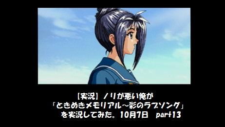 PS 実況プレイ動画 ときめきメモリアル ドラマシリーズ 彩のラブソング 10月7日 片桐彩子 バンドコンテスト 文化祭