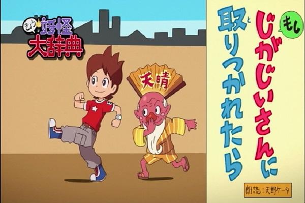 ゲームアニメ 妖怪ウォッチ アニメ 感想 33話 じがじぃさん 河童 ノガッパ
