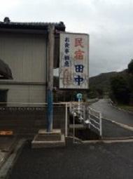 0214民宿田中