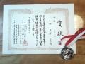 書き初め特選 賞状・メダル