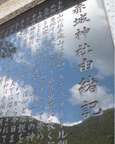 140914赤城神社