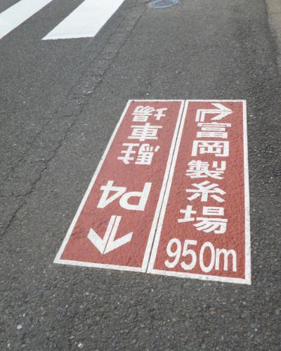 140915富岡製紙場1