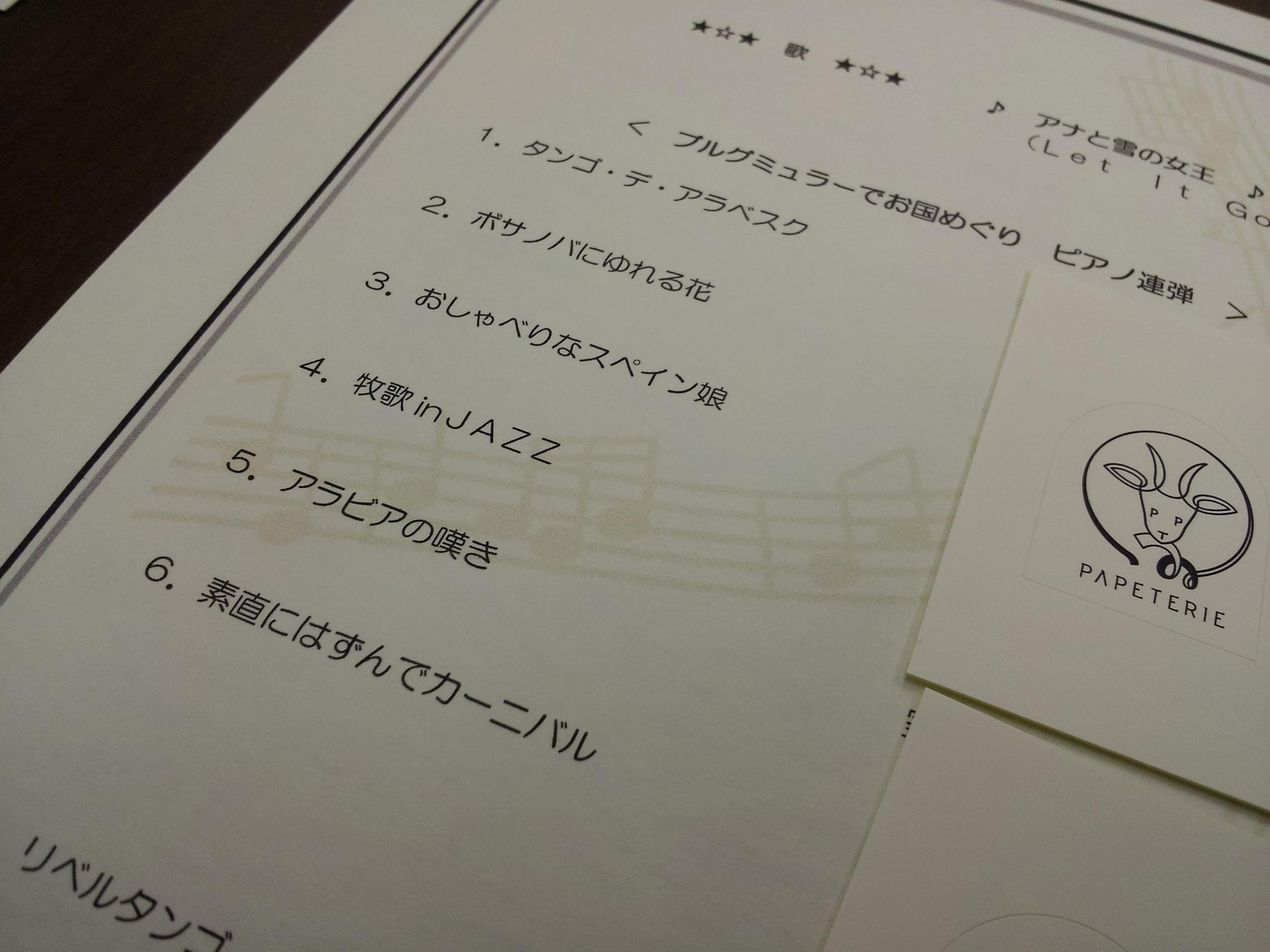 ピアノプログラム (3)