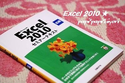 エクセル2010