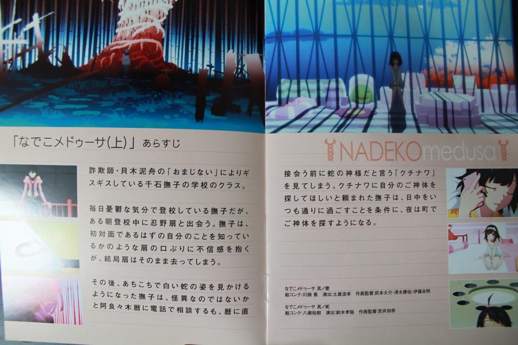 アニメ・漫画関係_囮物語_2014026_05