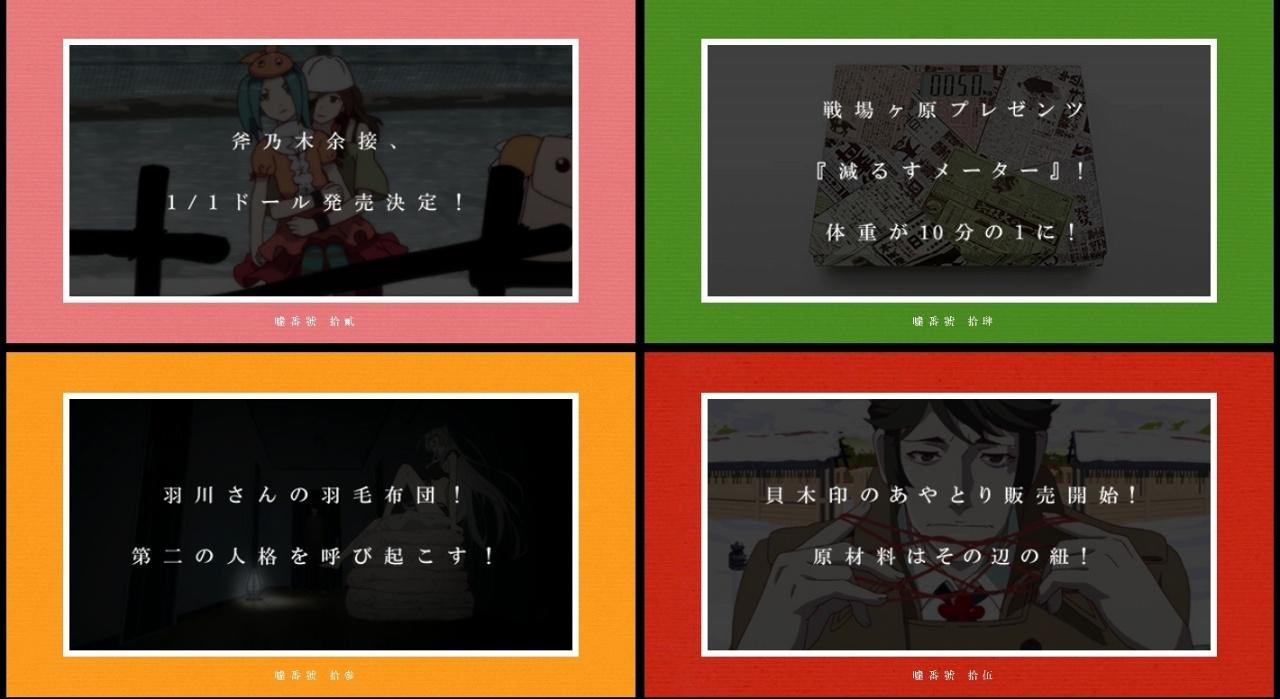 アニメ・漫画関係_<物語>シリーズ_20140401_04