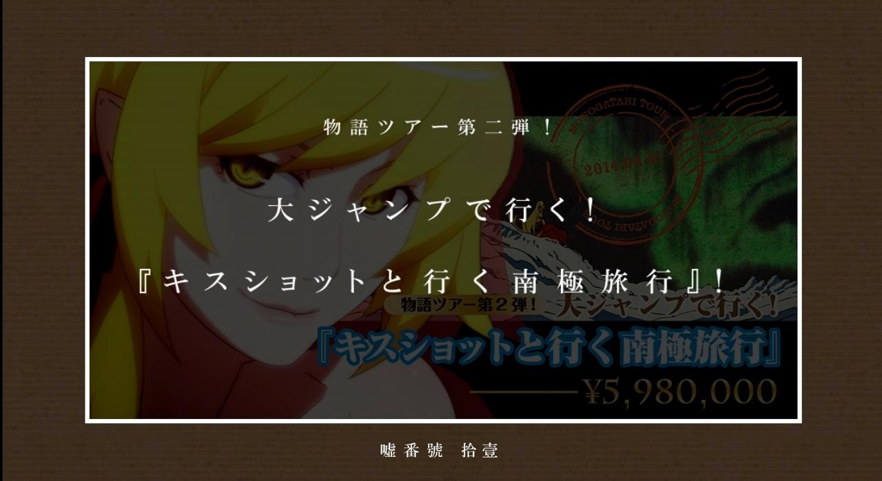アニメ・漫画関係_<物語>シリーズ_20140401_03