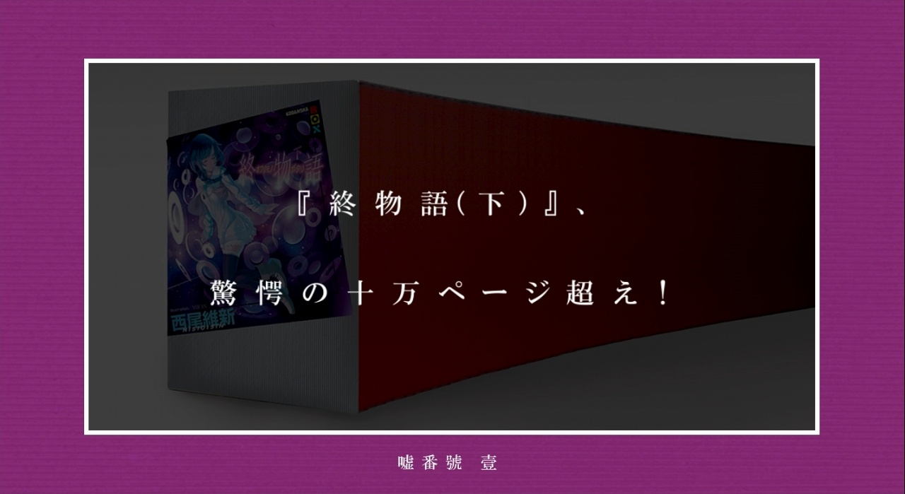アニメ・漫画関係_<物語>シリーズ_20140401_01