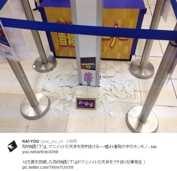 アニメ・漫画関係_<物語>シリーズ_20140401_11