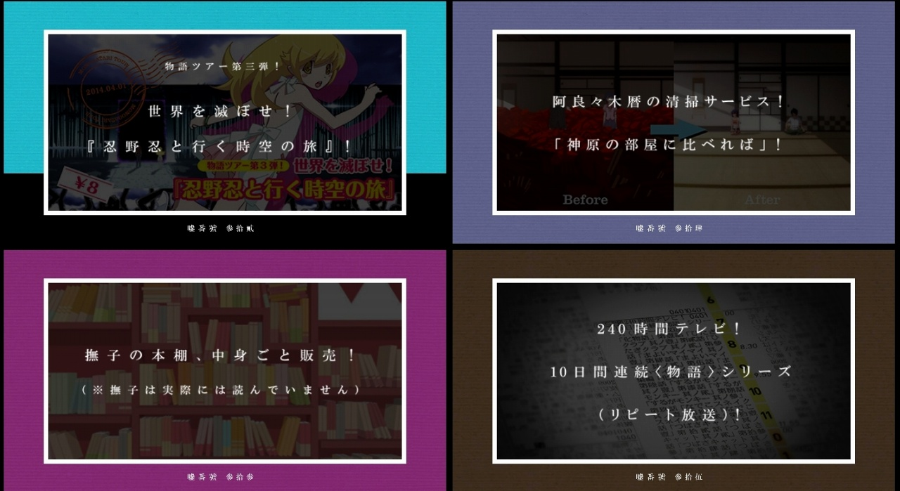 アニメ・漫画関係_<物語>シリーズ_20140401_09