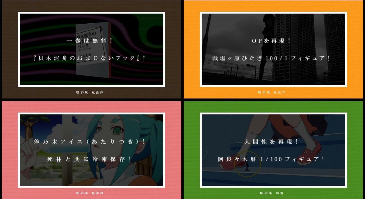 アニメ・漫画関係_<物語>シリーズ_20140401_08