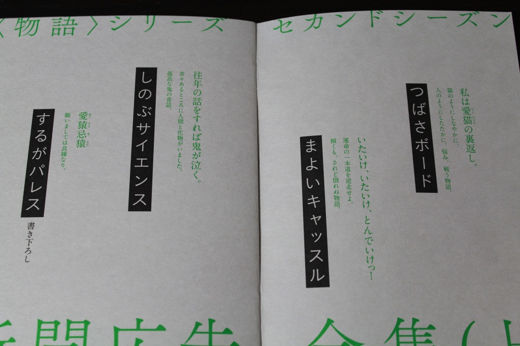 アニメ・漫画関係_鬼物語_20140426_09