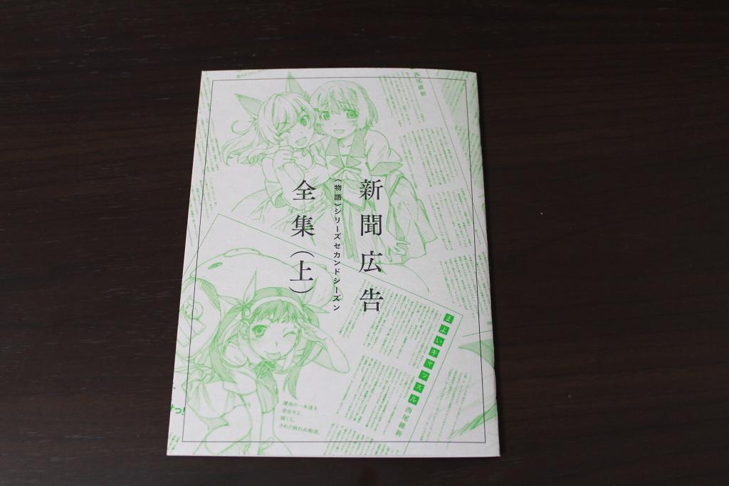 アニメ・漫画関係_鬼物語_20140426_08