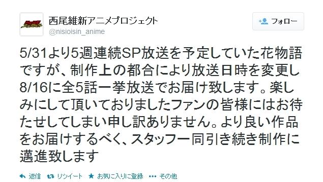 アニメ・漫画関係_物語シリーズ_20140513_02