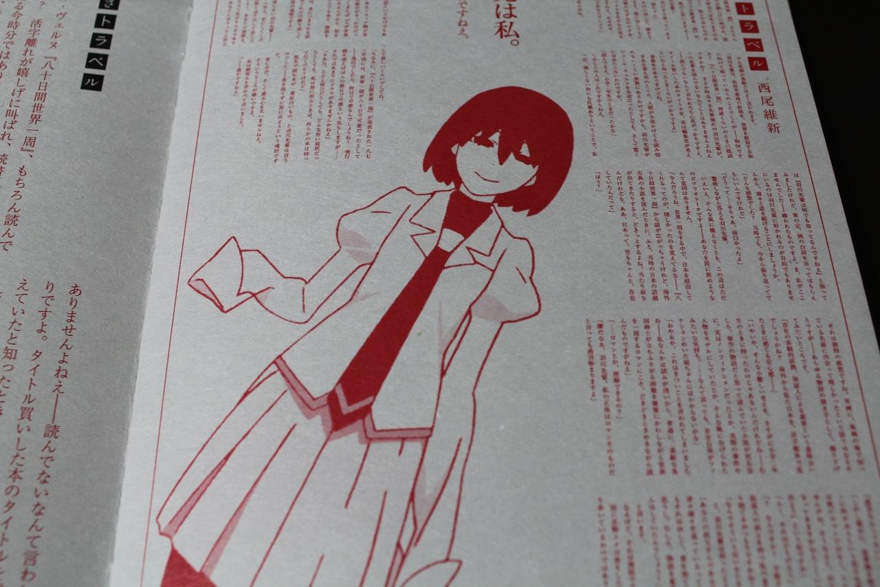 アニメ・漫画関係_物語シリーズ_20140531_11