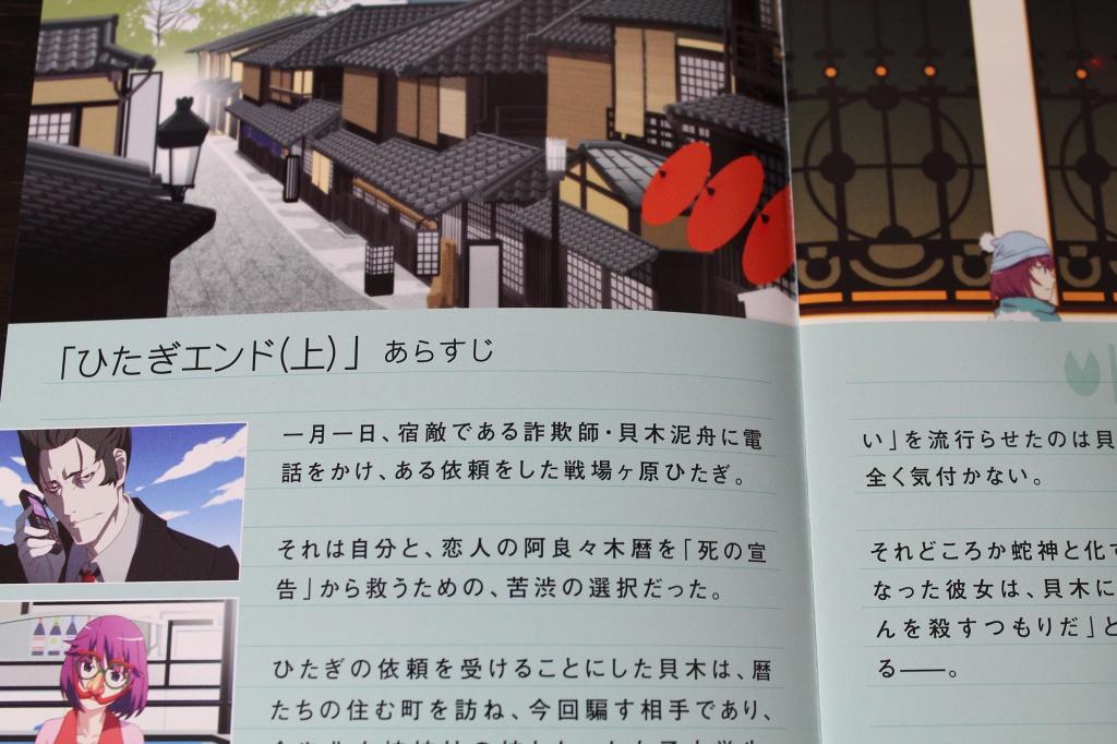 アニメ・漫画関係_物語シリーズ_20140628_04