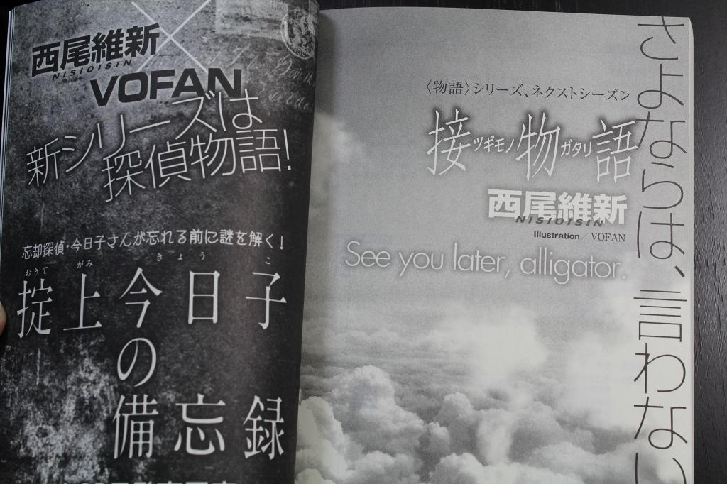 アニメ・漫画関係_物語シリーズ_20140923_06