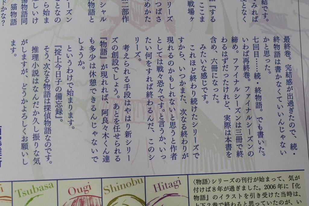 アニメ・漫画関係_物語シリーズ_20140923_05