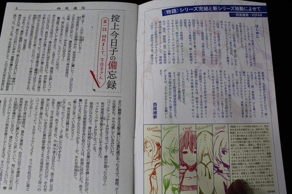 アニメ・漫画関係_物語シリーズ_20140923_04