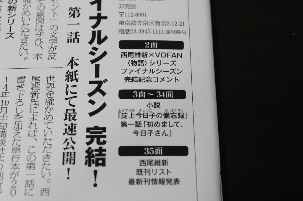 アニメ・漫画関係_物語シリーズ_20140923_03