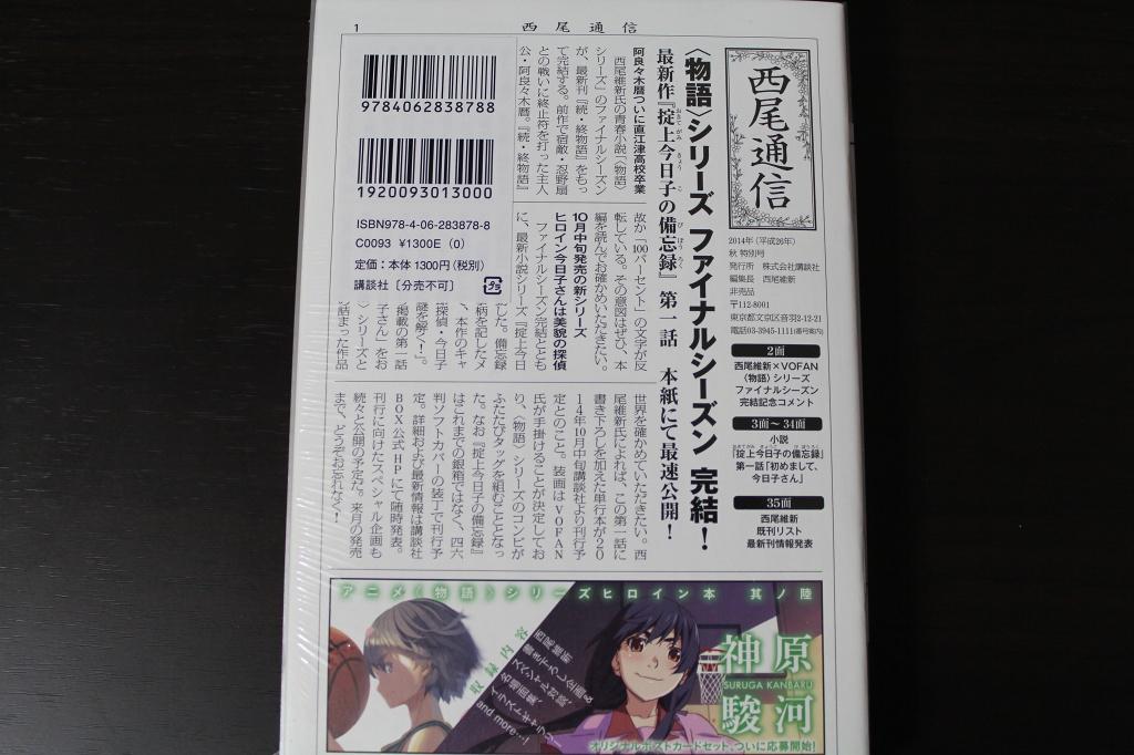 アニメ・漫画関係_物語シリーズ_20140923_02