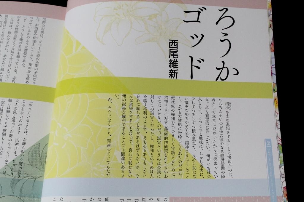 アニメ・漫画関係_物語シリーズ_20140923_10