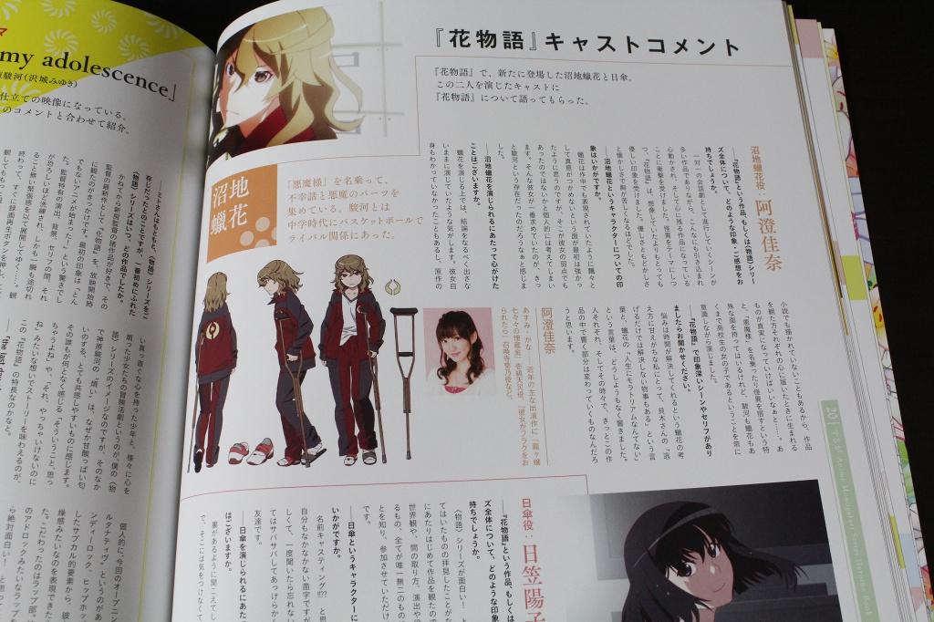 アニメ・漫画関係_物語シリーズ_20140923_18