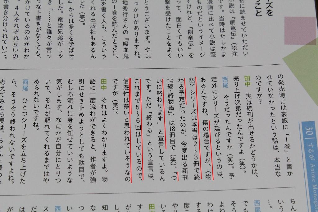 アニメ・漫画関係_物語シリーズ_20140923_23