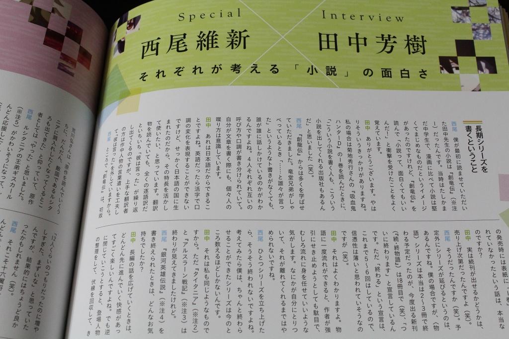 アニメ・漫画関係_物語シリーズ_20140923_22