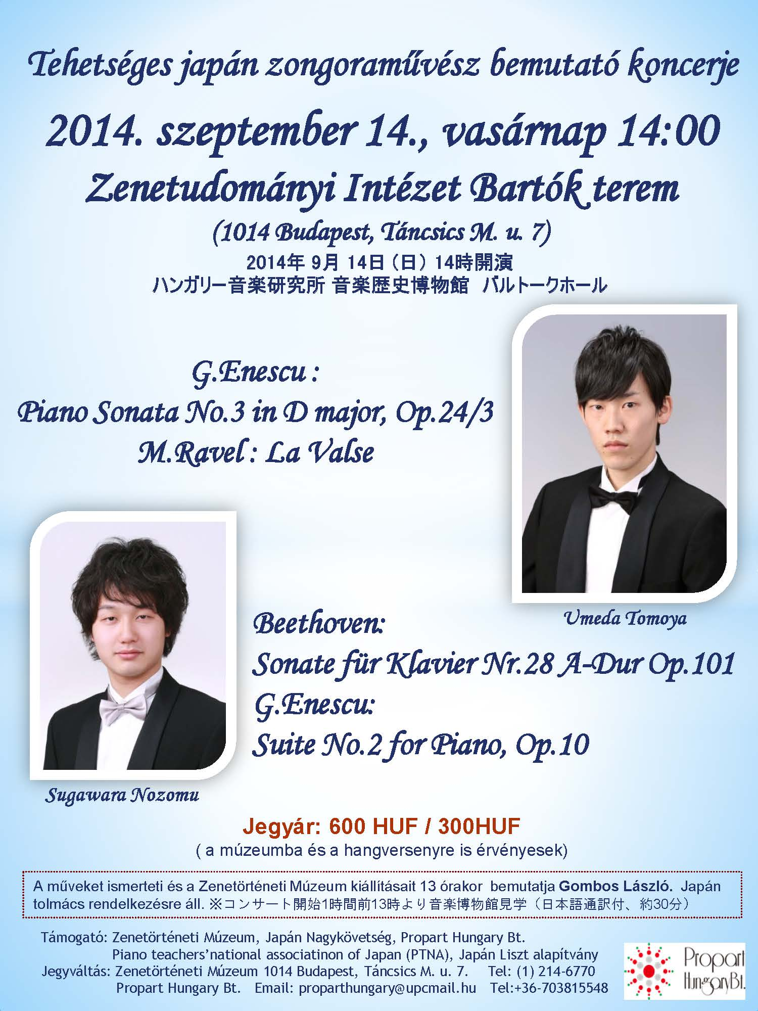Umeda Sugawara poster20140914