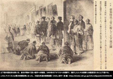 1860年万延元年遣米使節、アメリカでの土下座