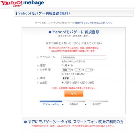 Yahoo!モバゲーが血液型を要求する件