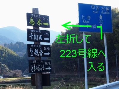 1山への道の目印1-1