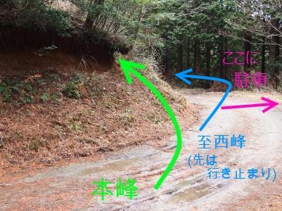 4本峰登山口1
