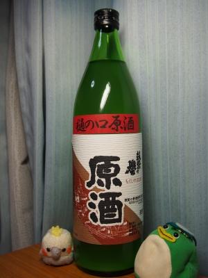 福岡 筑紫の誉 樋の口原酒 にごり酒 (1)