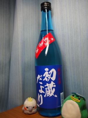 福岡 筑紫の誉酒造 蔵出し原酒 初蔵だより (1)