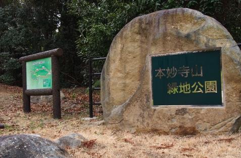 8本妙寺山駐車場