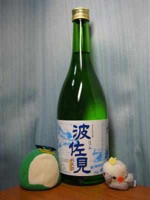 長崎 今里酒造 純米酒 波佐見 (1)