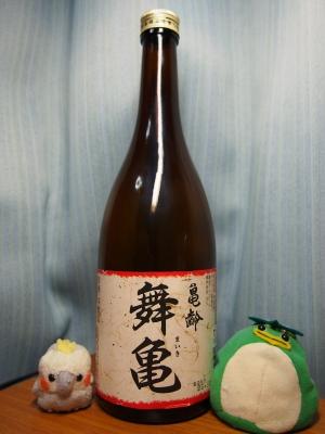 広島 亀齢 舞亀 (1)