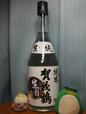 広島 賀茂鶴 生囲い純米酒 (2)