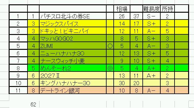 2014y02m14d_182649450.jpg