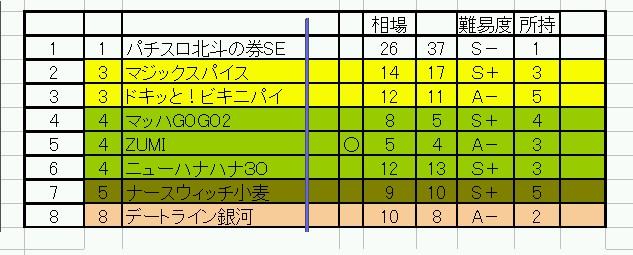 2014y02m26d_193207824.jpg