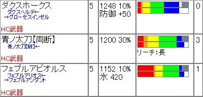 bandicam 2014-03-19 02-07-47-304