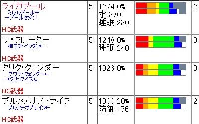 bandicam 2014-03-19 02-23-15-808